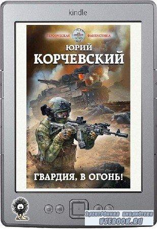 Корчевский Юрий - Гвардия, в огонь!