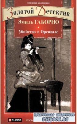 Эмиль Габорио - Убийство в Орсивале (2011)