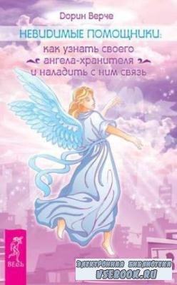 Дорин Вёрче - Собрание сочинений (13 книг) (2007 - 2015)