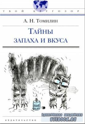 Анатолий Томилин - Тайны запаха и вкуса (2011)