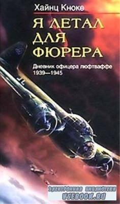 Хайнц Кноке - Я летал для фюрера. Дневник офицера люфтваффе. 1939-1945 (2003)