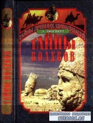 Джилберт Э. - Тайны волхвов. В поисках предания веков (1998)