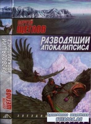 Щеглов С. - Разводящий Апокалипсиса (2001)