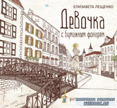 Елизавета Лещенко - Девочка с бумажным фонарем (2017)