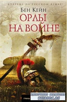 Бен Кейн - Собрание сочинений (7 книг) (2009-2017)