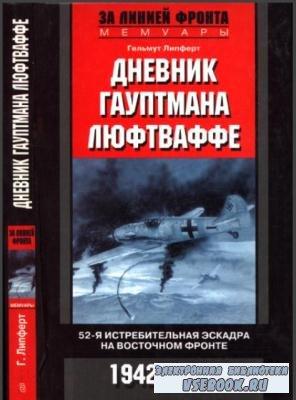 Гельмут Липферт - Дневник гауптмана Люфтваффе. 52-я истребительная эскадра  ...