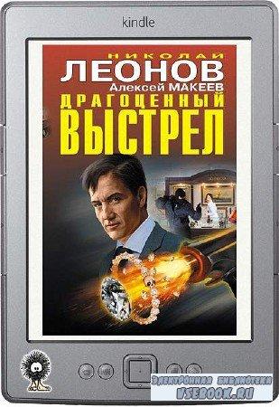 Леонов Николай, Макеев Алексей - Драгоценный выстрел