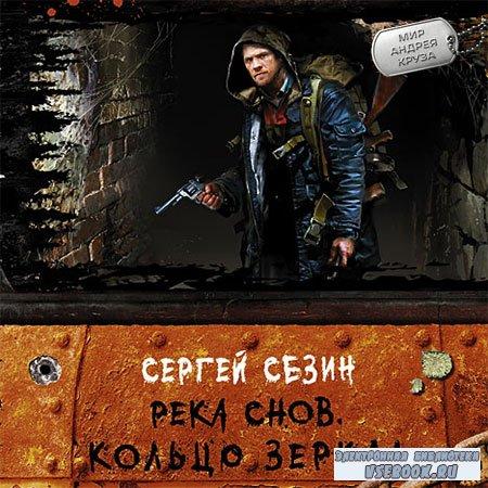 Сезин Сергей - Река Снов. Кольцо Зеркал  (Аудиокнига)