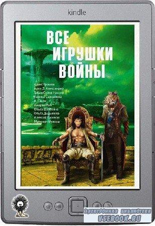 Громов Алекс (составитель) - Все игрушки войны (сборник)