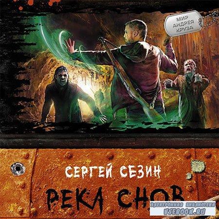 Сезин Сергей - Река Снов  (Аудиокнига)