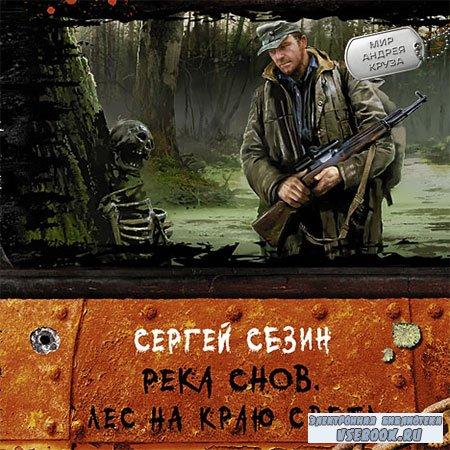 Сезин Сергей - Река Снов. Лес на краю света  (Аудиокнига)