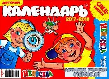 Непоседа. Календарь 2017-2018