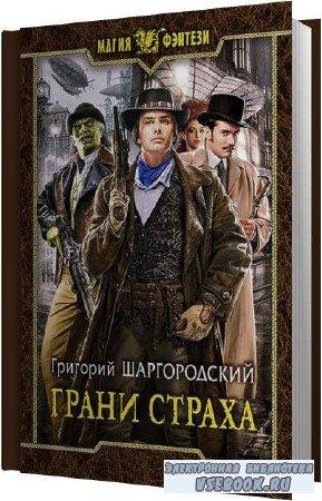 Григорий Шаргородский. Грани страха (Аудиокнига)