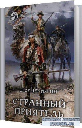 Егор Чекрыгин. Странный приятель (Аудиокнига)