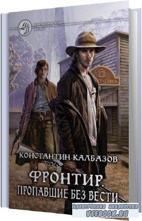 Константин Калбазов. Пропавшие без вести (Аудиокнига)