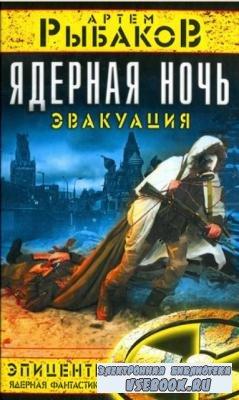 Эпицентр. Ядерная фантастика (8 книг) (2011-2013)