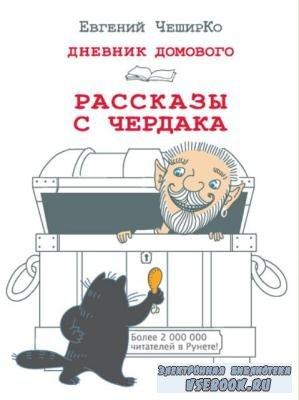 Евгений Чеширко - Собрание сочинений (9 книг) (2014-2017)