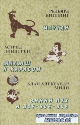 Редьярд Джозеф Киплинг, Астрид Линдгрен, Алан Александр Милн - Маугли. Малы ...