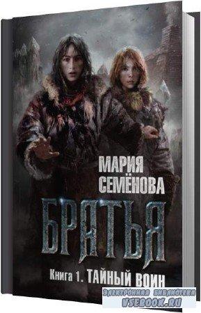 Мария Семёнова. Тайный воин (Аудиокнига)