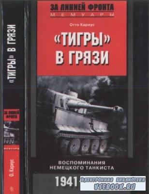 Отто Кариус - «Тигры» в грязи. Воспоминания немецкого танкиста (2005)
