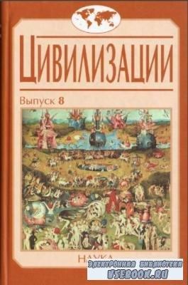 Цивилизации (9 выпусков) (1992-2014)