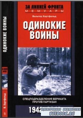 Вальтер Хартфельд - Одинокие воины. Спецподразделения вермахта против партизан. 1942 - 1943 (2012)