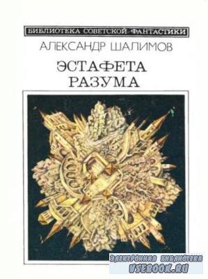Шалимов Александр - Эстафета разума (1989)