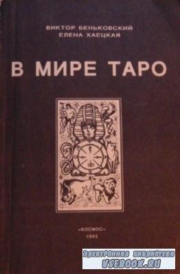 В. Беньковский, Е. Хаецкая - В мире Таро (1992)
