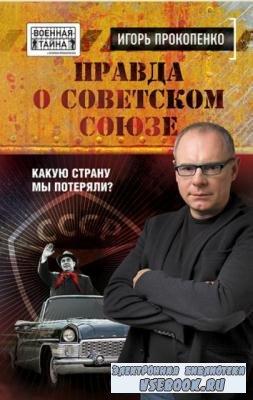 Игорь Прокопенко - Собрание сочинений (45 книг) (2011-2017)