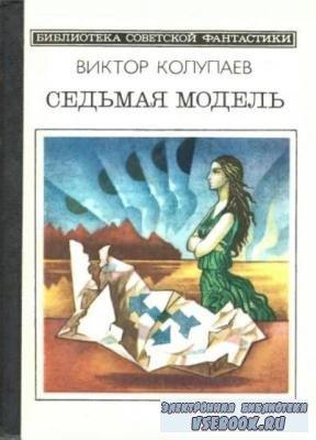 Колупаев Виктор - Седьмая модель (1985)