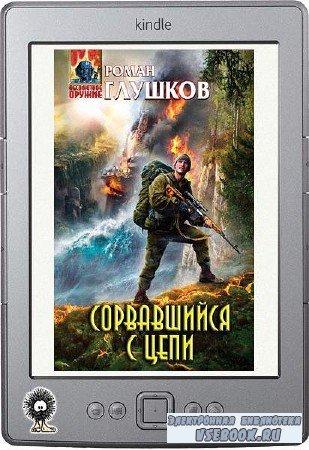 Глушков Роман - Сорвавшийся с цепи