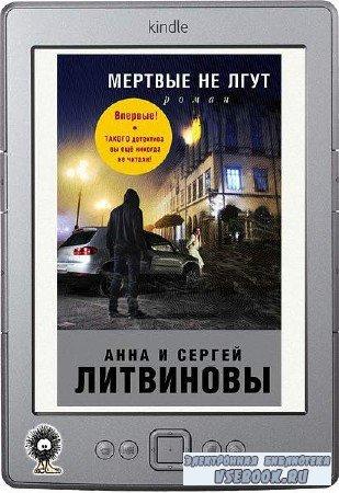 Литвинова Анна, Литвинов Сергей - Мертвые не лгут