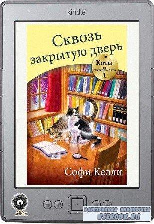 Келли Софи - Сквозь закрытую дверь