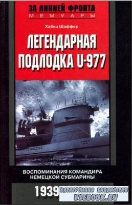 Хайнц Шаффер - Хайнц Шаффер - Легендарная подлодка U-977. Воспоминания кома ...