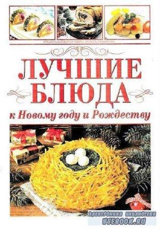 Скатерть-самобранка. Спецвыпуск - Лучшие блюда к Новому году и Рождеству - 2017