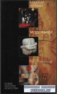 Новая история искусства (13 книг) (2000-2010)
