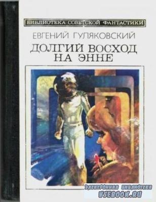 Гуляковский Евгений - Долгий восход на Энне (1985)