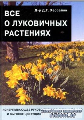 Дэвид Джеральд Хессайон - Все о луковичных растениях (2007)