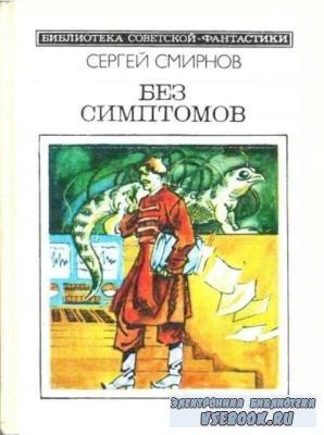 Смирнов Сергей - Без симптомов (1990)
