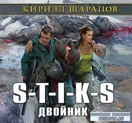 Шарапов Кирилл - S-T-I-K-S. Двойник  (Аудиокнига)
