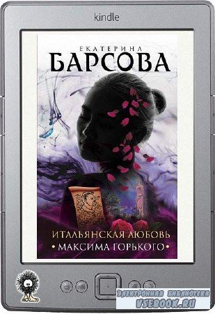 Барсова Екатерина - Итальянская любовь Максима Горького