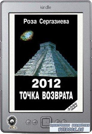 Сергазиева Роза - 2012. Точка возврата