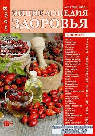 Энциклопедия здоровья от А до Я №11 - 2017