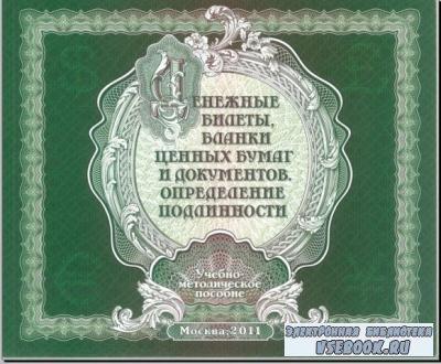 А. Белоусов - Денежные билеты, бланки ценных бумаг и документов. Определени ...