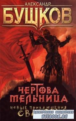 Александр Бушков - Собрание сочинений (184 произведения) (1982-2017)