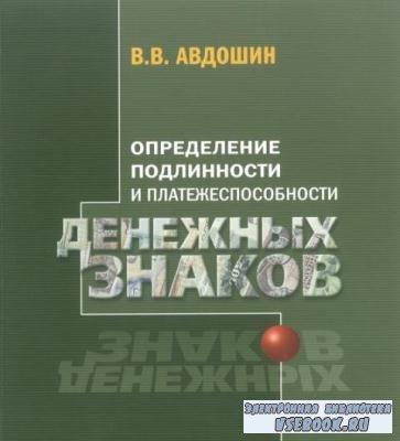 Владимир Авдошин - Определение подлинности и платежеспособности денежных знаков (2017)