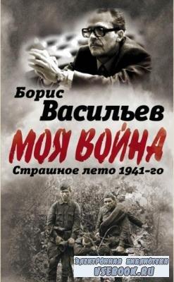 Моя война (6 книг) (2016-2017)