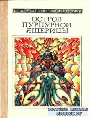 Плеханов Сергей (сост.) - Остров пурпурной ящерицы (1984)