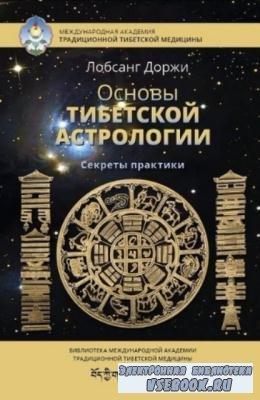 Лобсанг Доржи - Основы тибетской астрологии (2017)