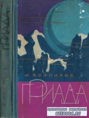 Колпаков Александр Лаврентьевич - Гриада (1960)